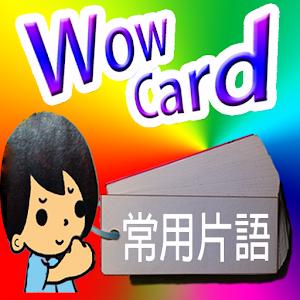 WoW-常用片語-完整例句 教育 App LOGO-APP試玩