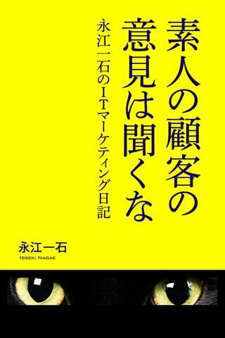 素人の顧客の意見は聞くな 永江一石のITマーケティング日記