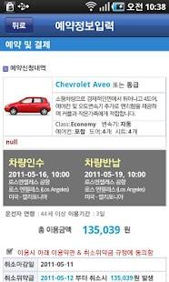 렌트카예약 - (국내,해외) 변함없이 저렴한가격 - screenshot thumbnail