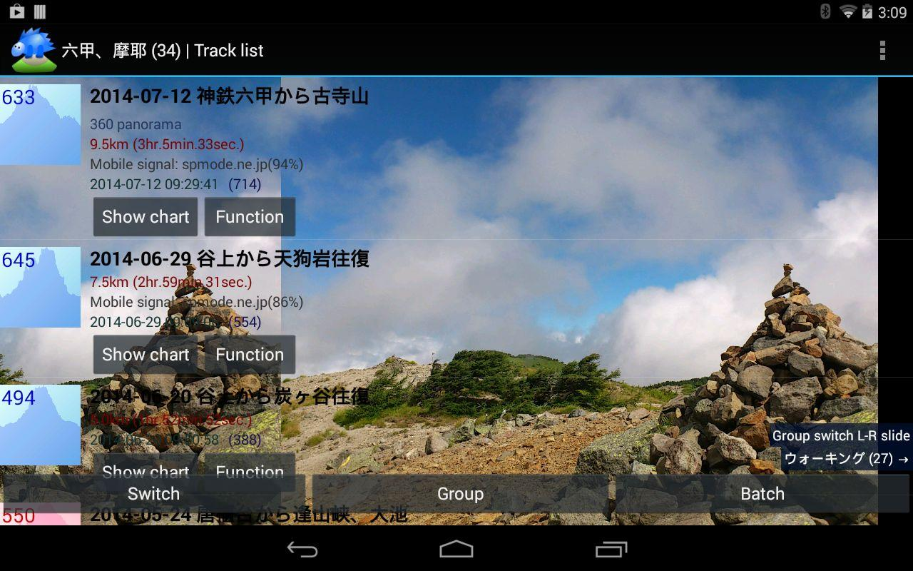 Mountain trip logger- screenshot