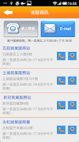 Screenshot of 新北市GoodJob