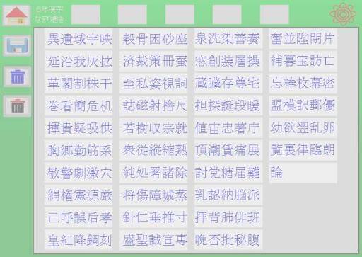 6年漢字なぞり書き