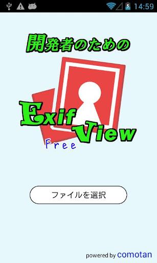 開発者のためのExifView Free