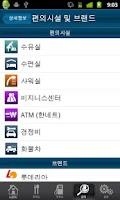 Screenshot of 휴게소 정보