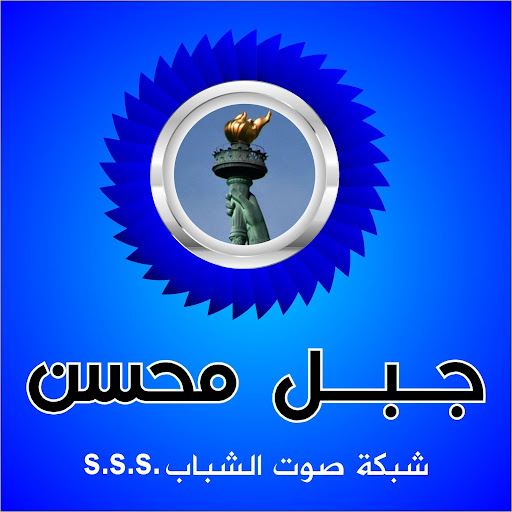 shabakat sawt al shabab