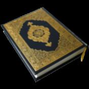Quran Kareem Border Pages