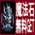 ☆魔法石をタダで貯めようお小遣いサイト☆ icon
