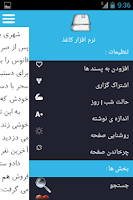 Screenshot of Kaqaz  | Persian Library