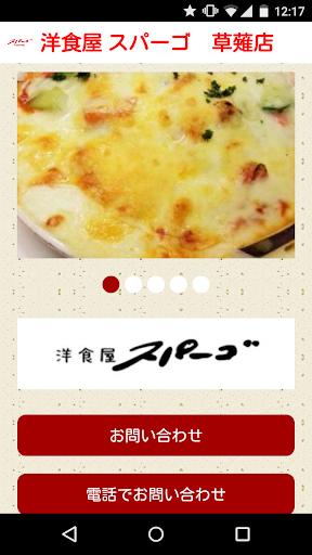 洋食屋 スパーゴ 草薙店