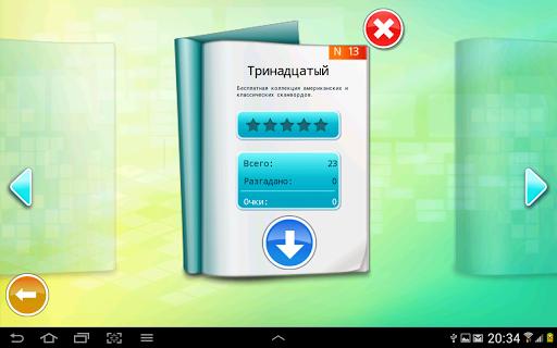 玩免費拼字APP|下載Сканворды app不用錢|硬是要APP