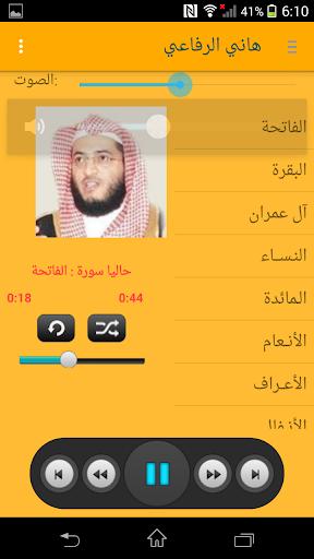 القرآن الكريم ـ هاني الرفاعي