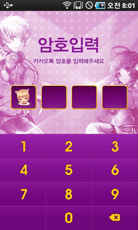 리듬스캔들 [카카오톡 테마] - screenshot