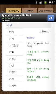 English Vietnamese Dictionary - Android Apps on Google Play