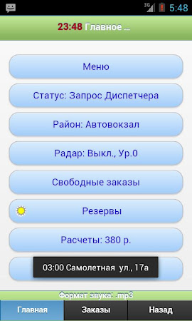 Waptaxi Водитель 1.21 screenshot 582498