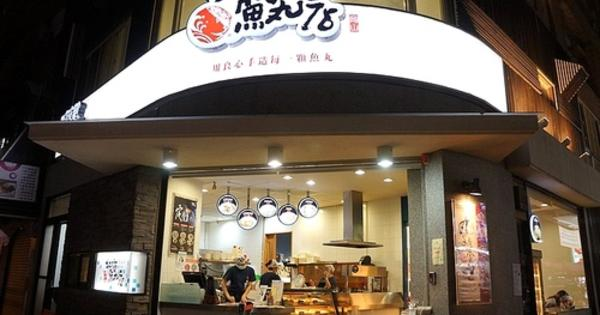 北海魚丸-至聖店
