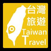台灣旅遊 (簡單、收藏、記憶、離線模式一次擁有) 景點查詢
