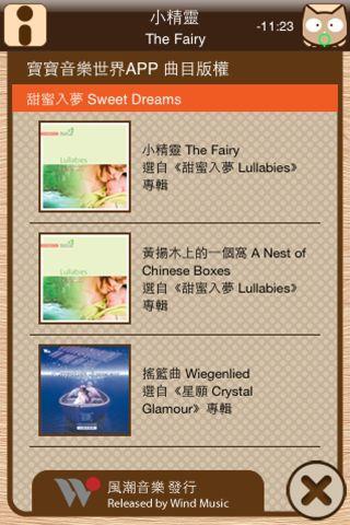 Baby Melody—Dreams- screenshot