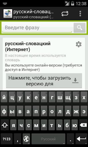Русский-Словацкий Словарь