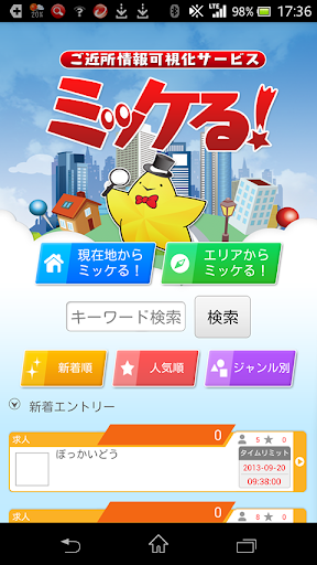 ご近所情報可視化サービス・ミッケる!