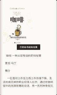 書籍必備免費app推薦|懂点咖啡線上免付費app下載|3C達人阿輝的APP