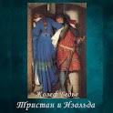 Тристан и Изольда  Жозеф Бедье icon