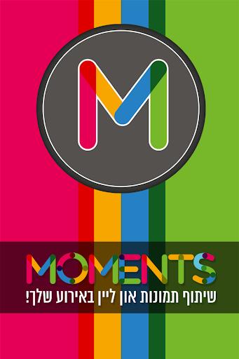 מומנטס moments