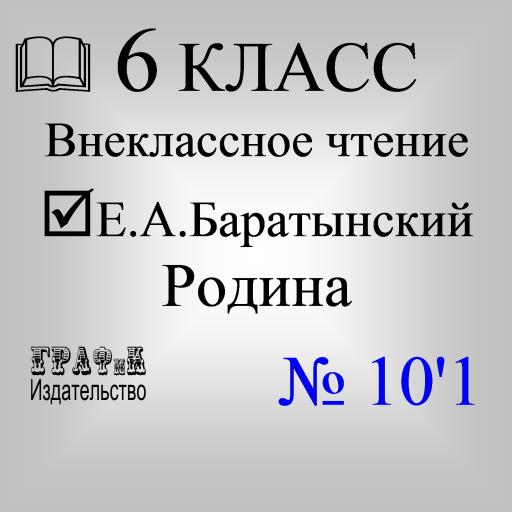 Е.А.Баратынский Родина