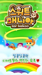 스위트매니아 for Kakao- screenshot thumbnail