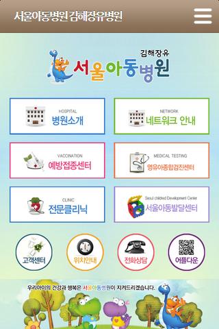 【免費醫療App】서울아동병원 김해장유,대청,율하-APP點子