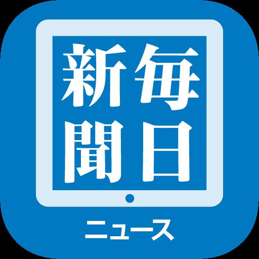 新闻の毎日新聞ニュース LOGO-記事Game