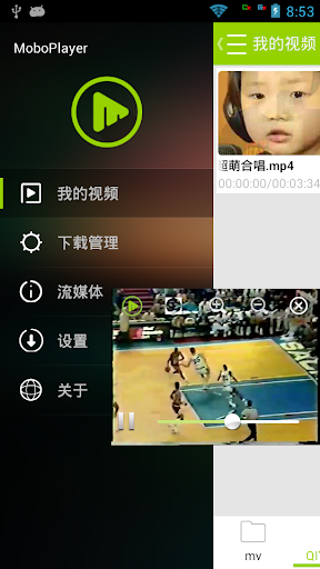 玩免費媒體與影片APP|下載MoboPlayer 2.0 app不用錢|硬是要APP