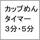 カップめんタイマー icon