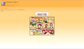 Screenshot of BHB Funny Stickers