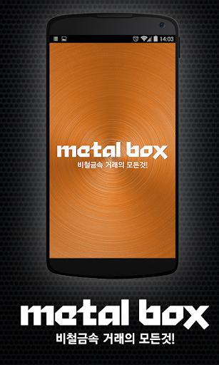 메탈박스 - 비철금속 LME시세 Metal Box