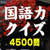 国語力クイズ 4500問〜 無料国語学習アプリの決定版