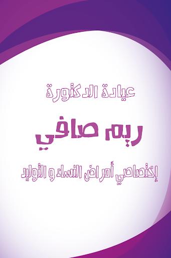 الدكتورة ريم صافي