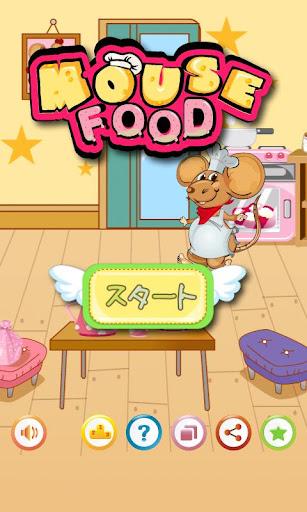 マウス グルメ クッキング - Mouse Food
