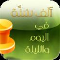1000 Sunnah_النسخة القديمة icon