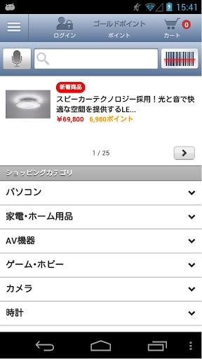 Androidアプリの「インストール」ボタンが押せない時は…(「Amazonアプリ ...