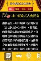 Screenshot of 埔中城歐式古典民宿