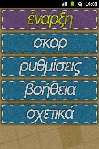 ΛΕΞΟΜΑΝΤΕΙΑ - στιγμιότυπο οθόνης