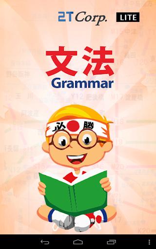 Grammar-Lite 文法