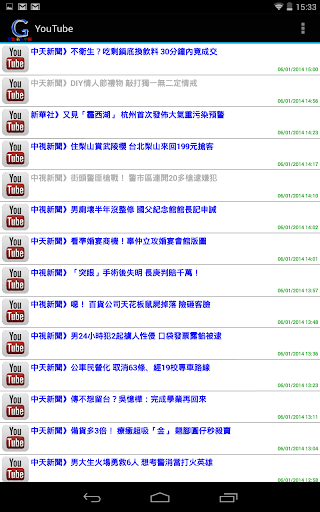 谷歌 新闻中国  News China 新聞 App-癮科技App