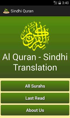 Sindhi Quran - screenshot