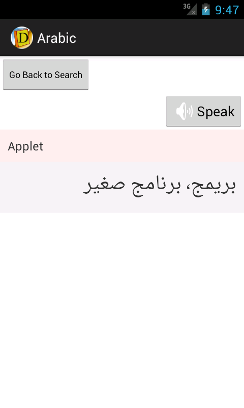 English To Arabic Dictionary- screenshot