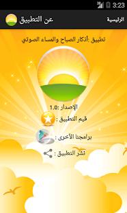 أذكار الصباح والمساء الصوتي - screenshot thumbnail