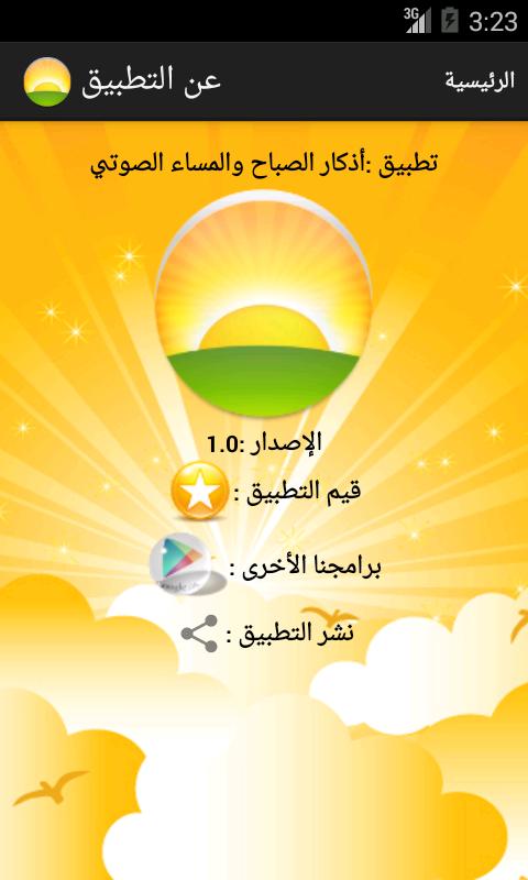 أذكار الصباح والمساء الصوتي - screenshot