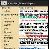 Smart Bangla Newspapers