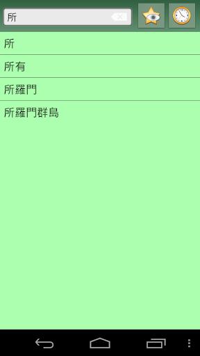 玩書籍App|英漢 閩南語 雙向字典 +免費|APP試玩
