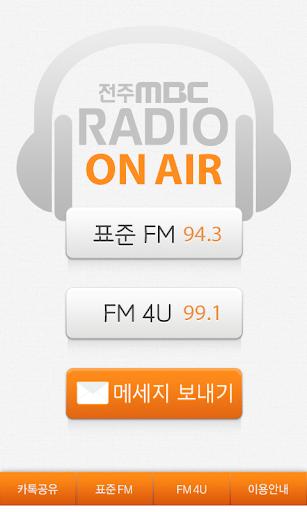 전주MBC 라디오 실시간 라디오 청쥐